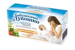 Чай с шиповником для кормящих матерей