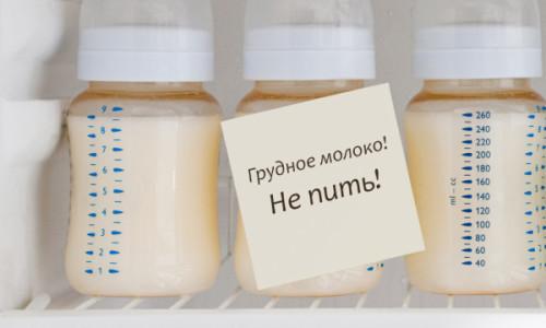Хранение в холодильнике грудного молока