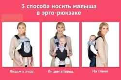 Три способа носить малыша в эрго-рюкзаке